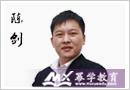 陈剑老师分析:2015考研时间调整对考生的影响